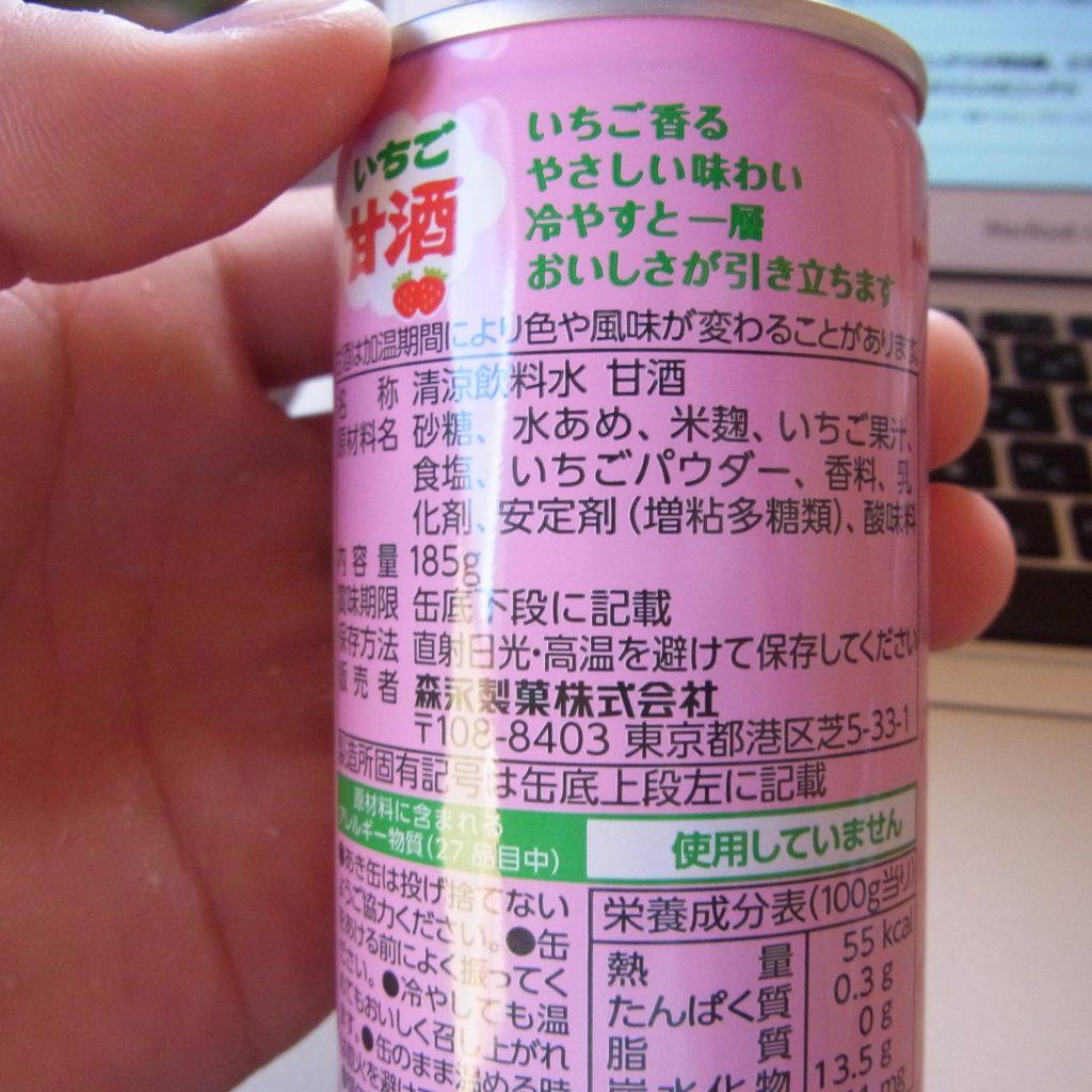 いちご甘酒4