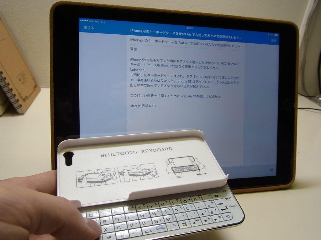 iphone-keyboardcase5