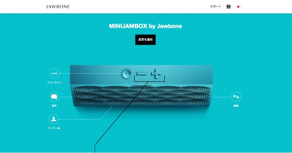 minijambox4