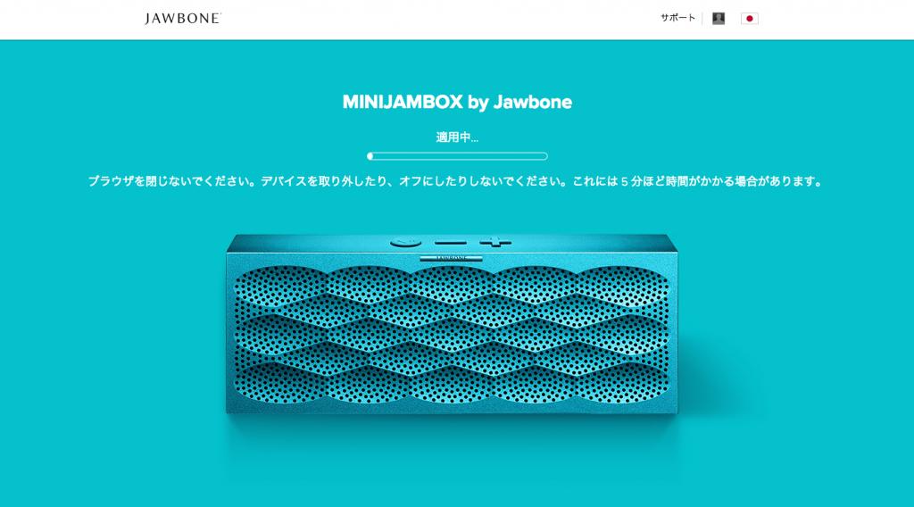 minijambox7