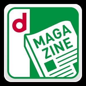 iPad が本屋の雑誌棚に!『 dマガジン』は月400円で100誌以上読み放題。