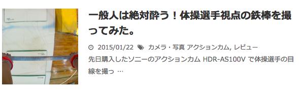 スクリーンショット 2015-02-18 20.20.19