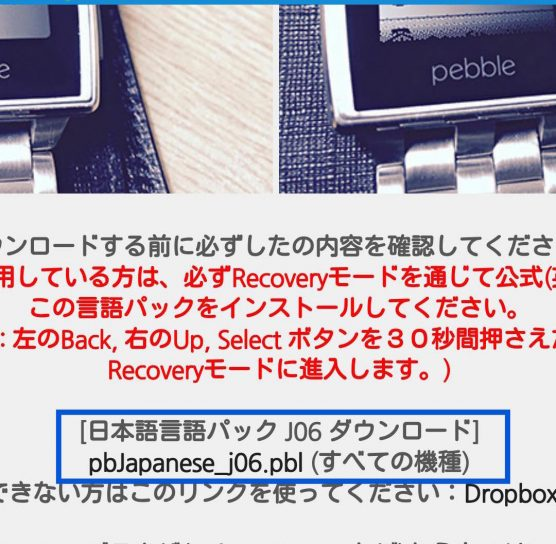 pebble-how-to-japanese5