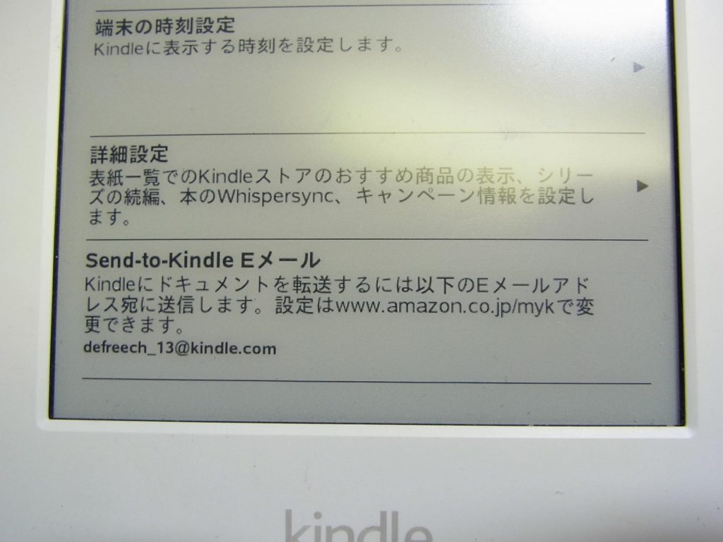 push-to-kindle3