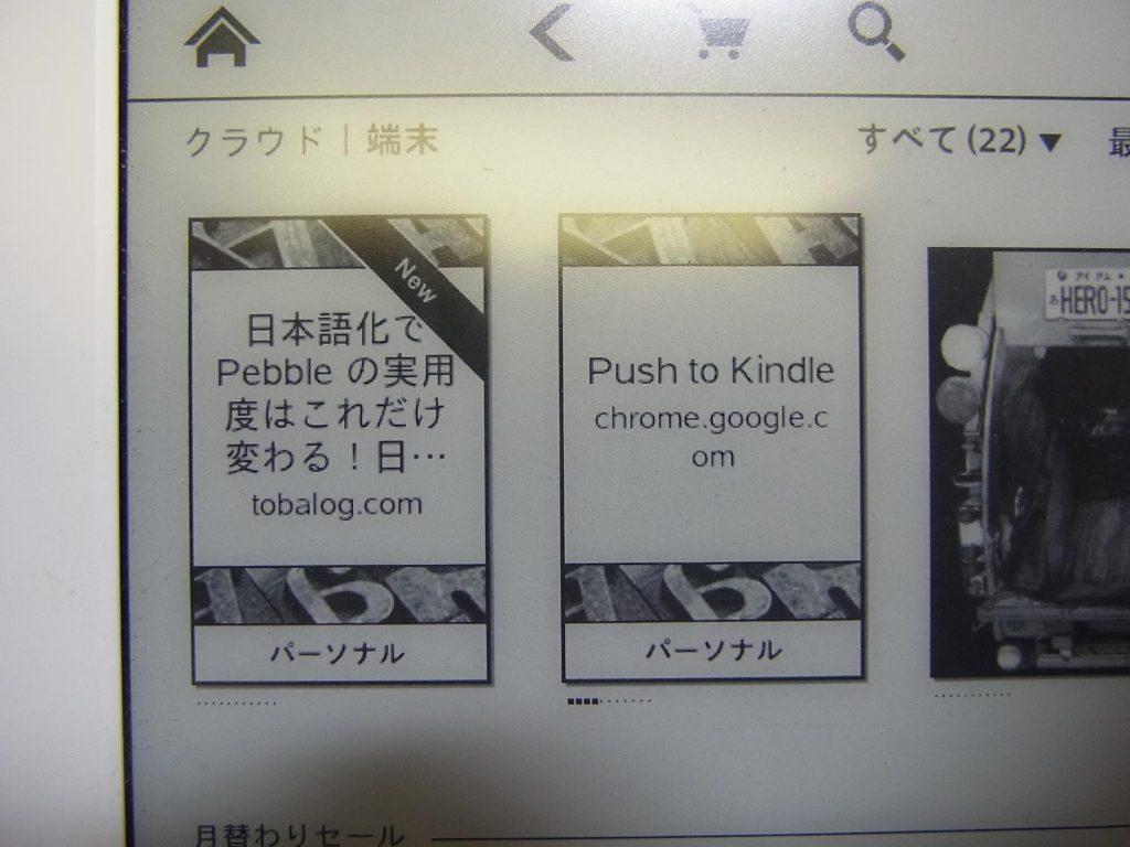 push-to-kindle5