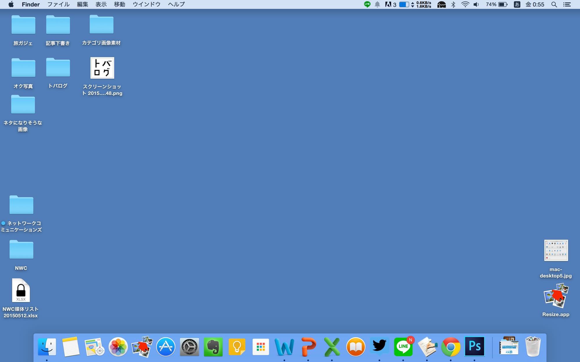 Mac デスクトップの壁紙を毎日自動でリフレッシュさせる方法 壁紙を変えて心もリフレッシュ