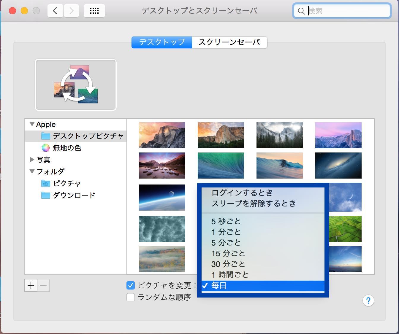 Mac デスクトップの壁紙を毎日自動でリフレッシュさせる方法 壁紙を