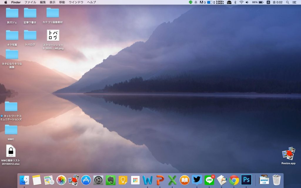 【Mac】デスクトップの壁紙を毎日自動でリフレッシュさせる方法。壁紙を変えて心もリフレッシュ