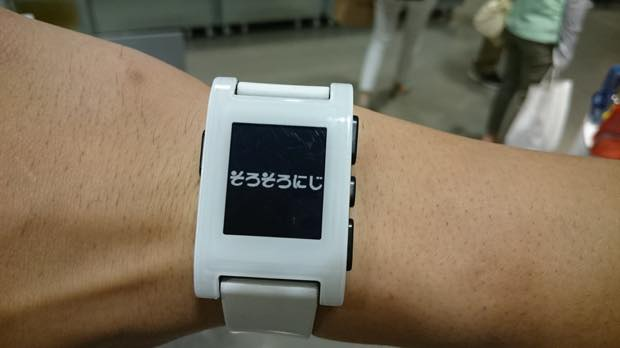 pebble-japanese-fuzzy-time1