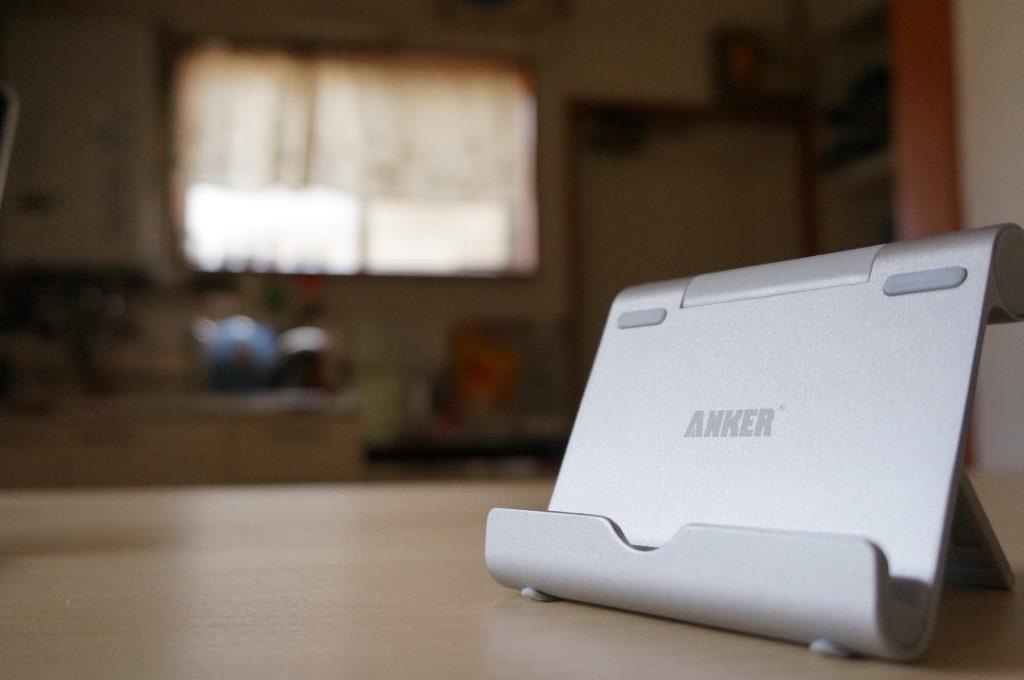 『Anker タブレット用スタンド』購入レポ。iPad からスマホ、ゲームボーイまでなんでも支えます