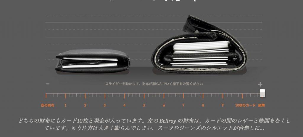 bellroy-iphonecase6