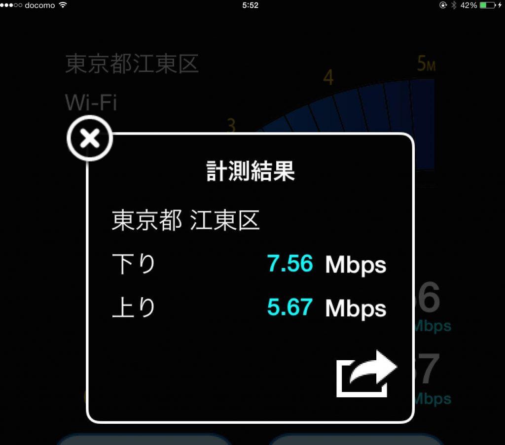 wimax-speedtest1