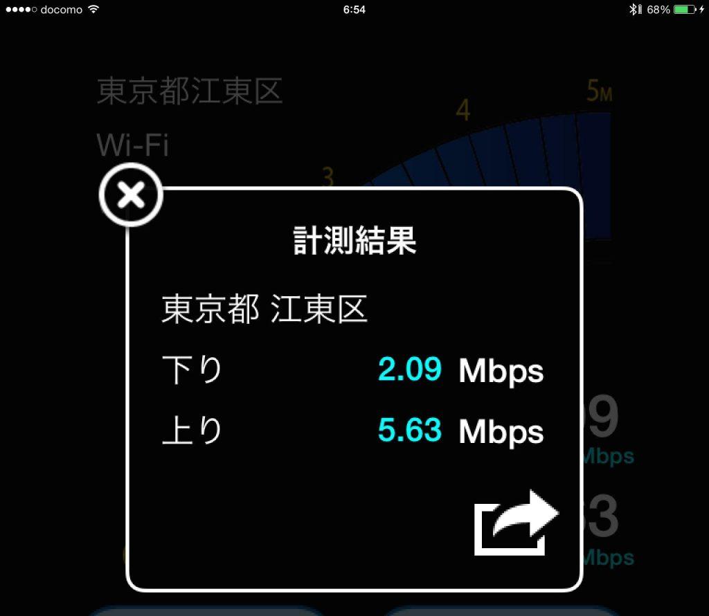 wimax-speedtest2