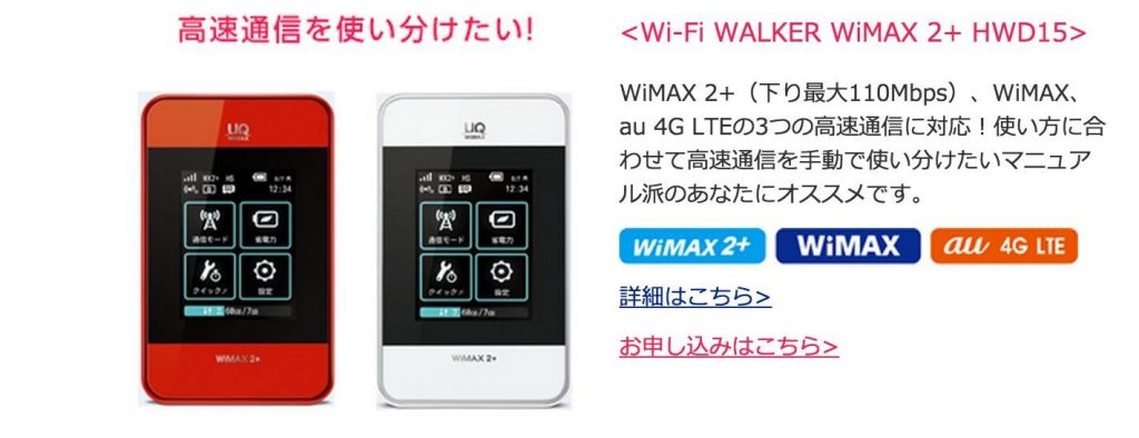 wimax9