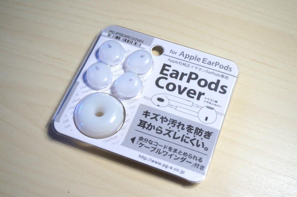 earpods-cover1