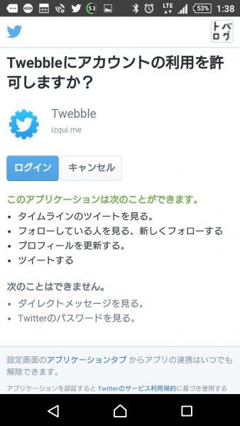 pebble-twitter12