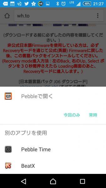 pebbletime20