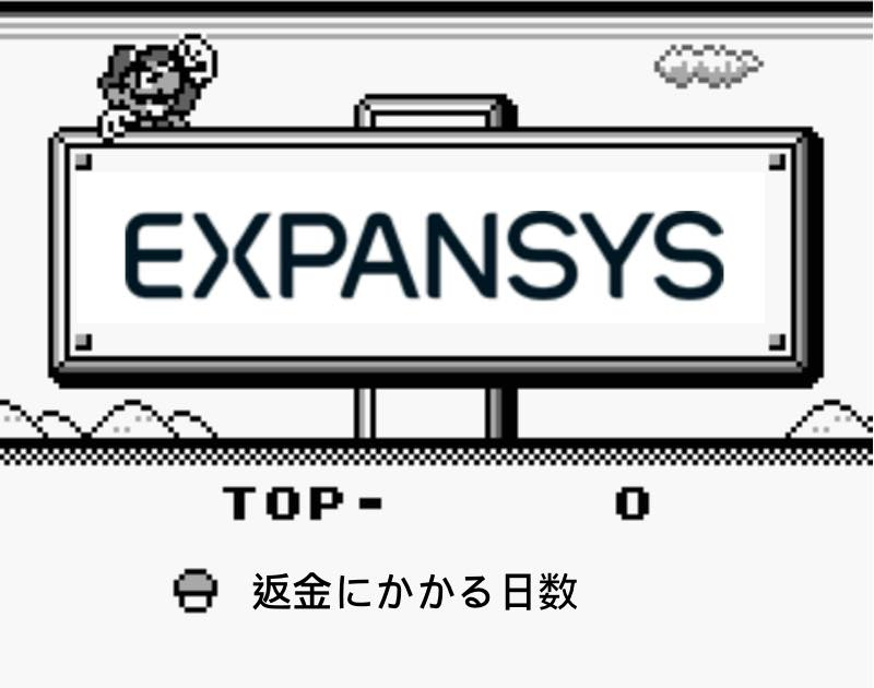 expansys-refund2