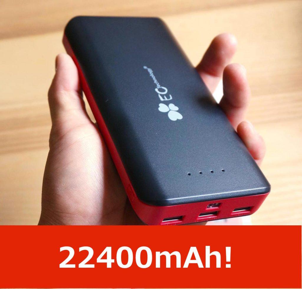 超大容量!22400mAhのマンモス級モバイルバッテリー『Power Bank』レビュー[PR]