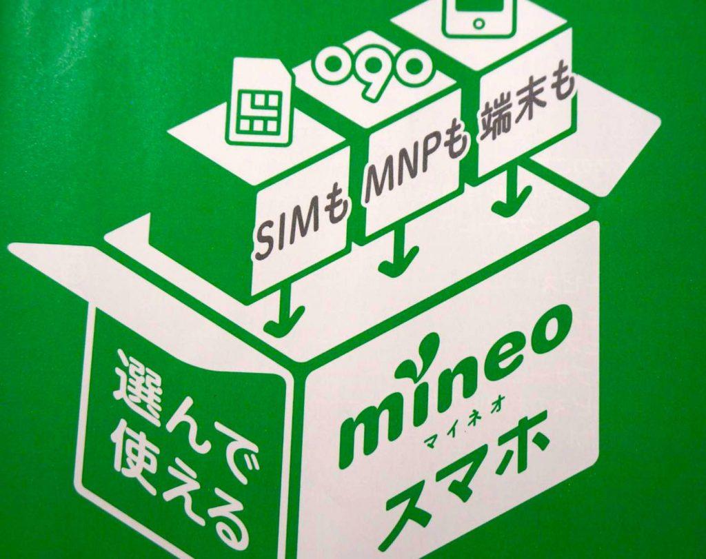 『mineo(ドコモ)』を1週間使った感想。月110円(半年間)で快適MVNOライフ