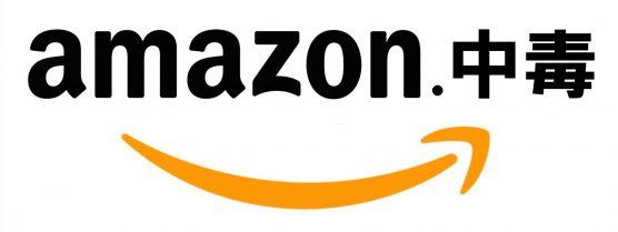 amazon-service5