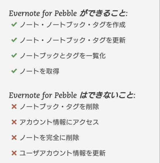 evernote-for-pebble11