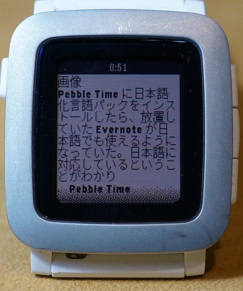 evernote-for-pebble6