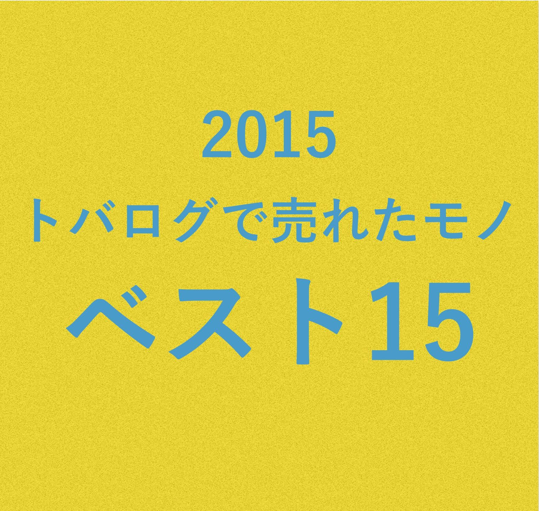 2015-best-pty