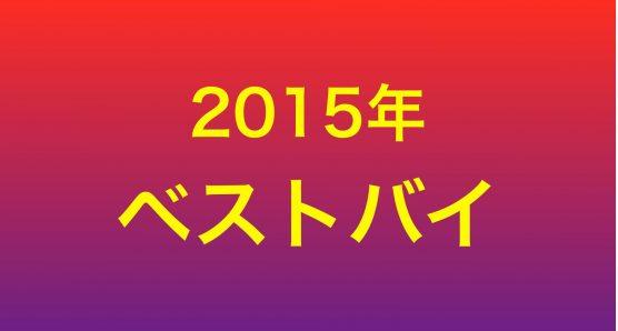 2015-bestbuy