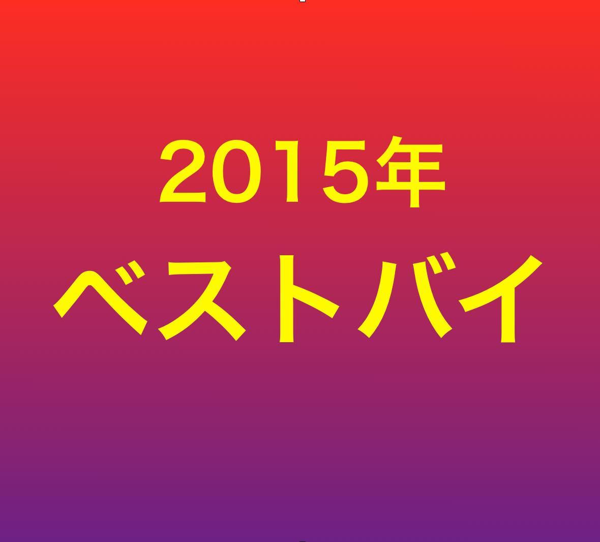 2015-bestbuy2