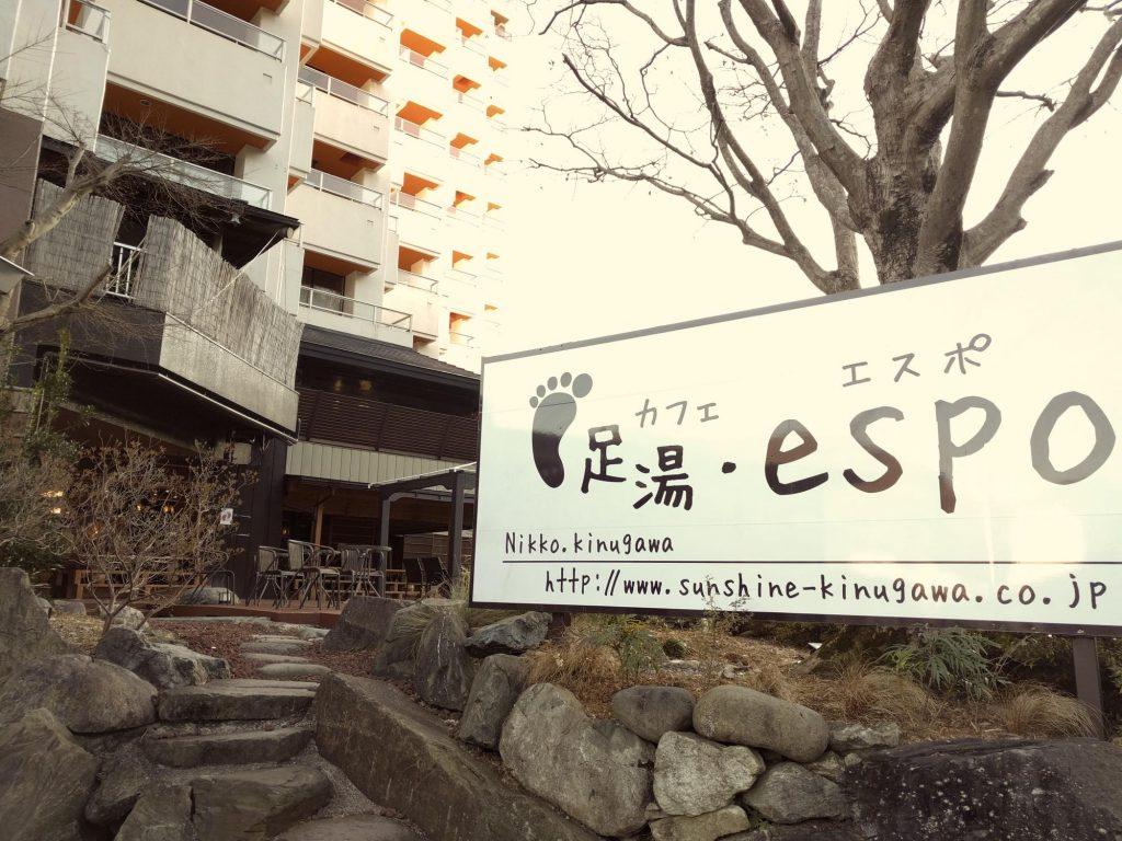 kinugawa-ashiyu17