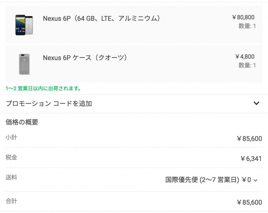 nexus-6p-buy1