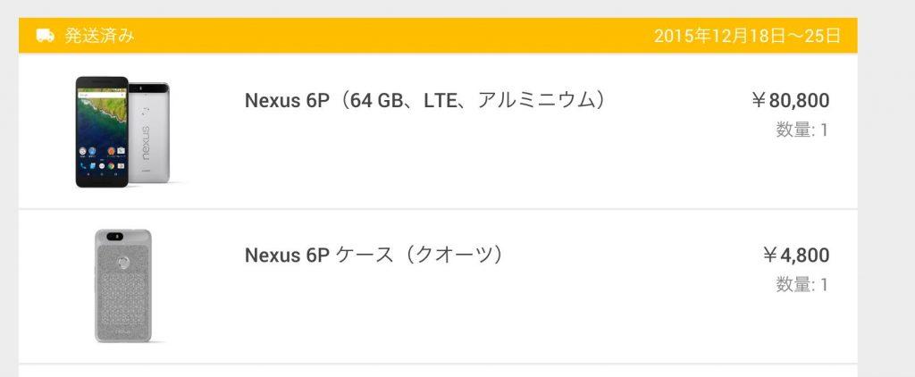 nexus6p-arriving3