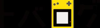 トバログロゴゲームボーイ最新