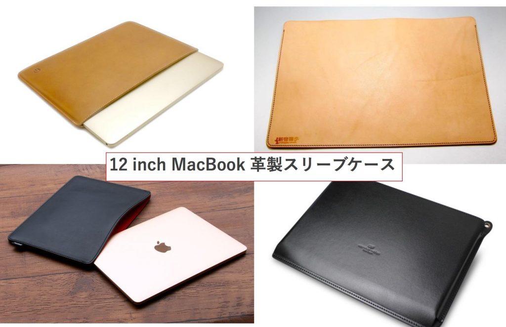 本革が良い。12インチ MacBook 用のレザー製スリーブケース4選
