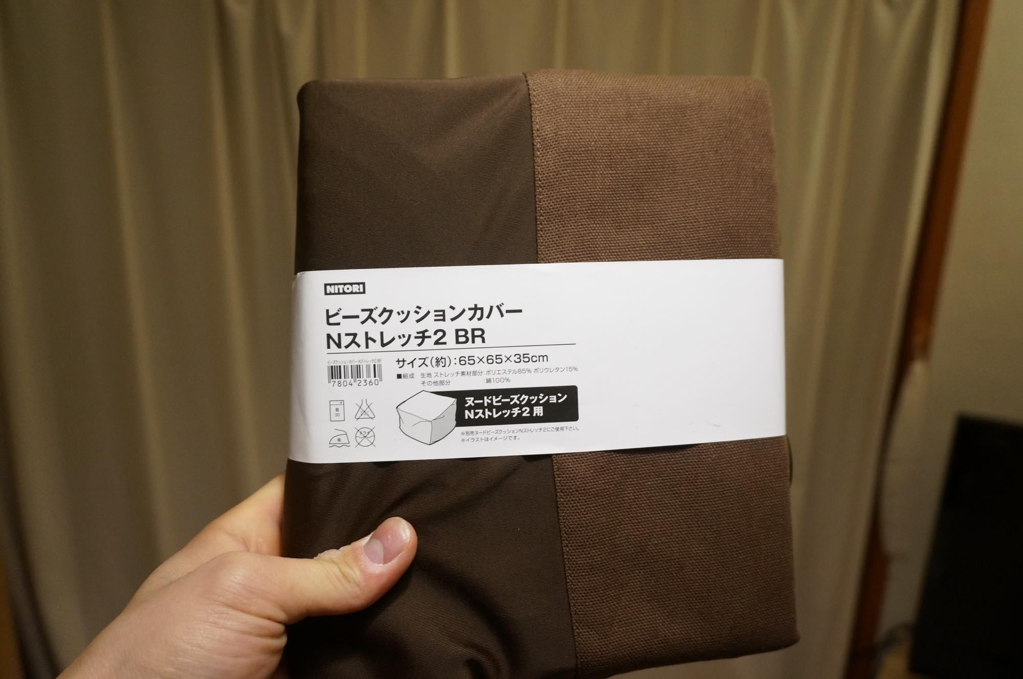 nitori-beadssofa4