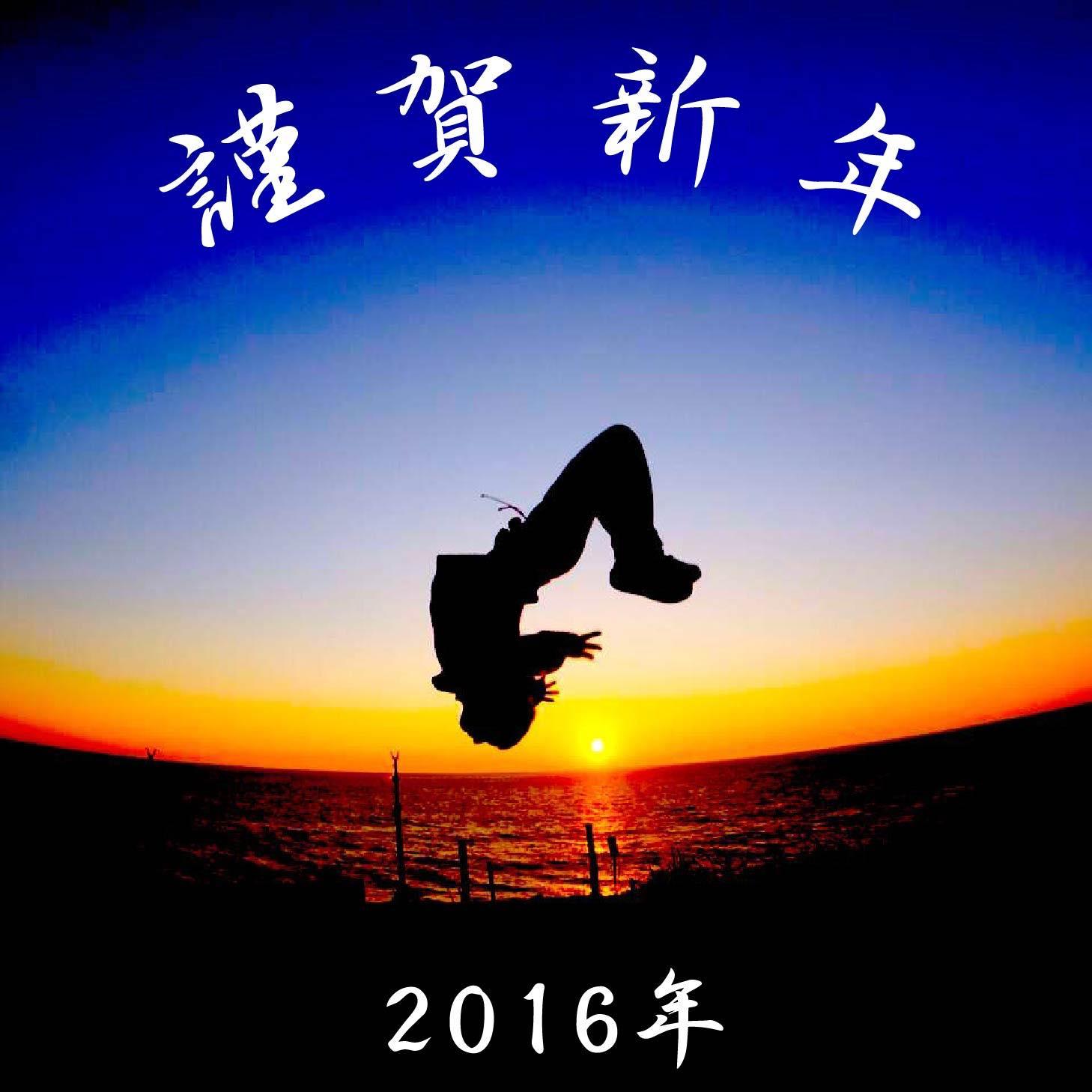 th_謹賀新年2016