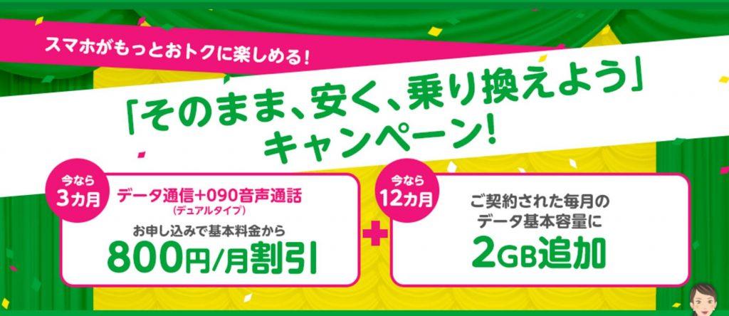 格安SIM「mineo」の音声通話SIMが3ヶ月間800円引き。MVNO音声が3GBで610円〜