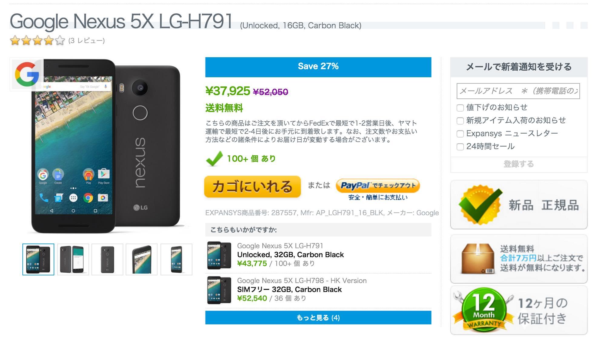 nexus5x-price2