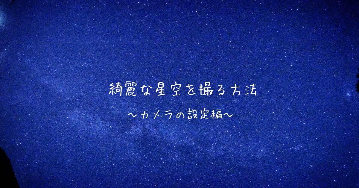 th_starry-sky-camera