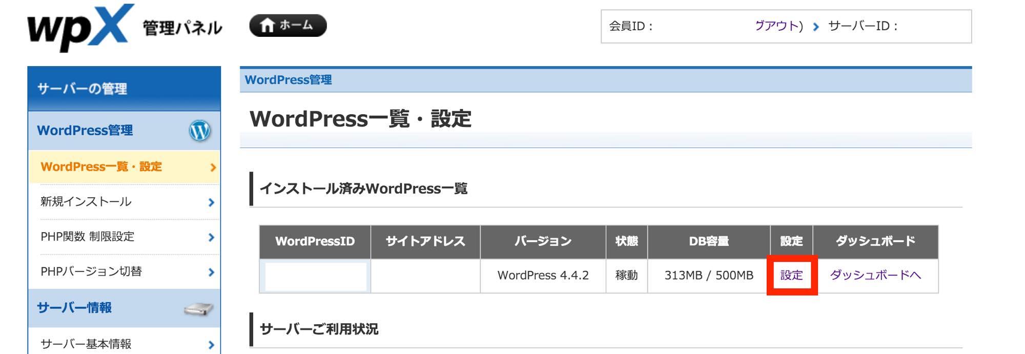wpx-push7-error5