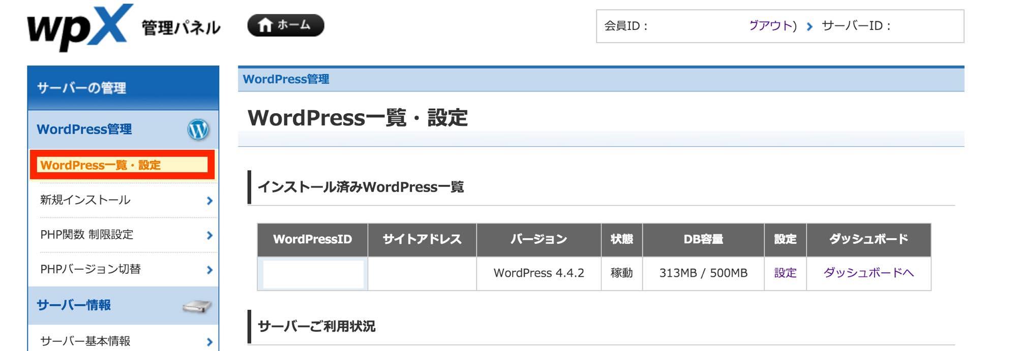 wpx-push7-error6