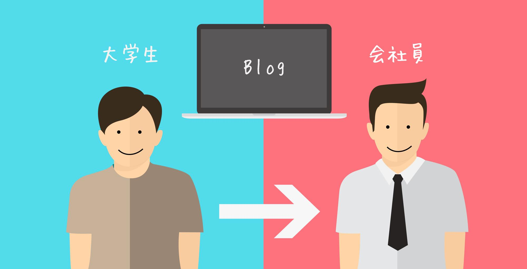 daigakusei-shakaizn-blog