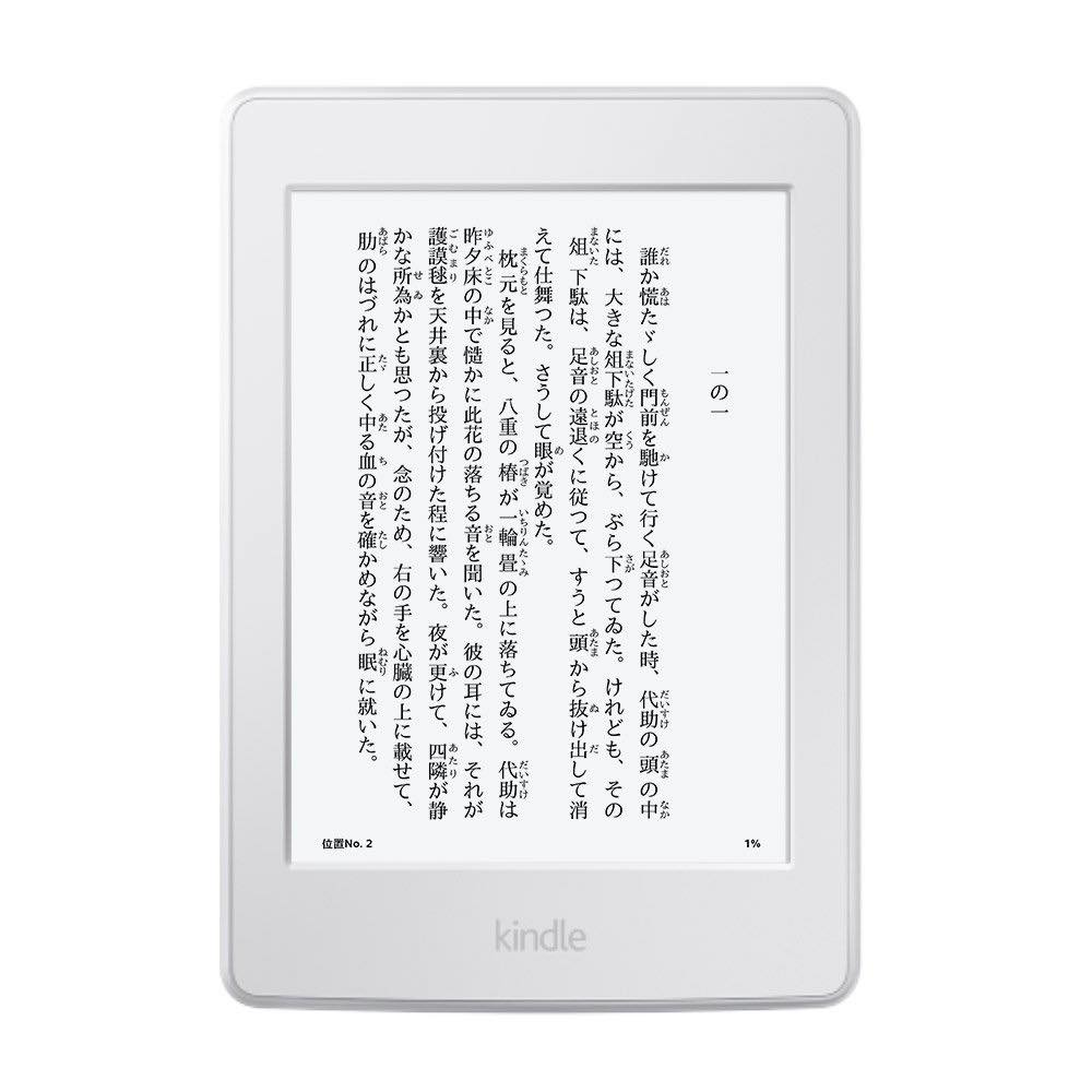 kindle-paperwhite-white3