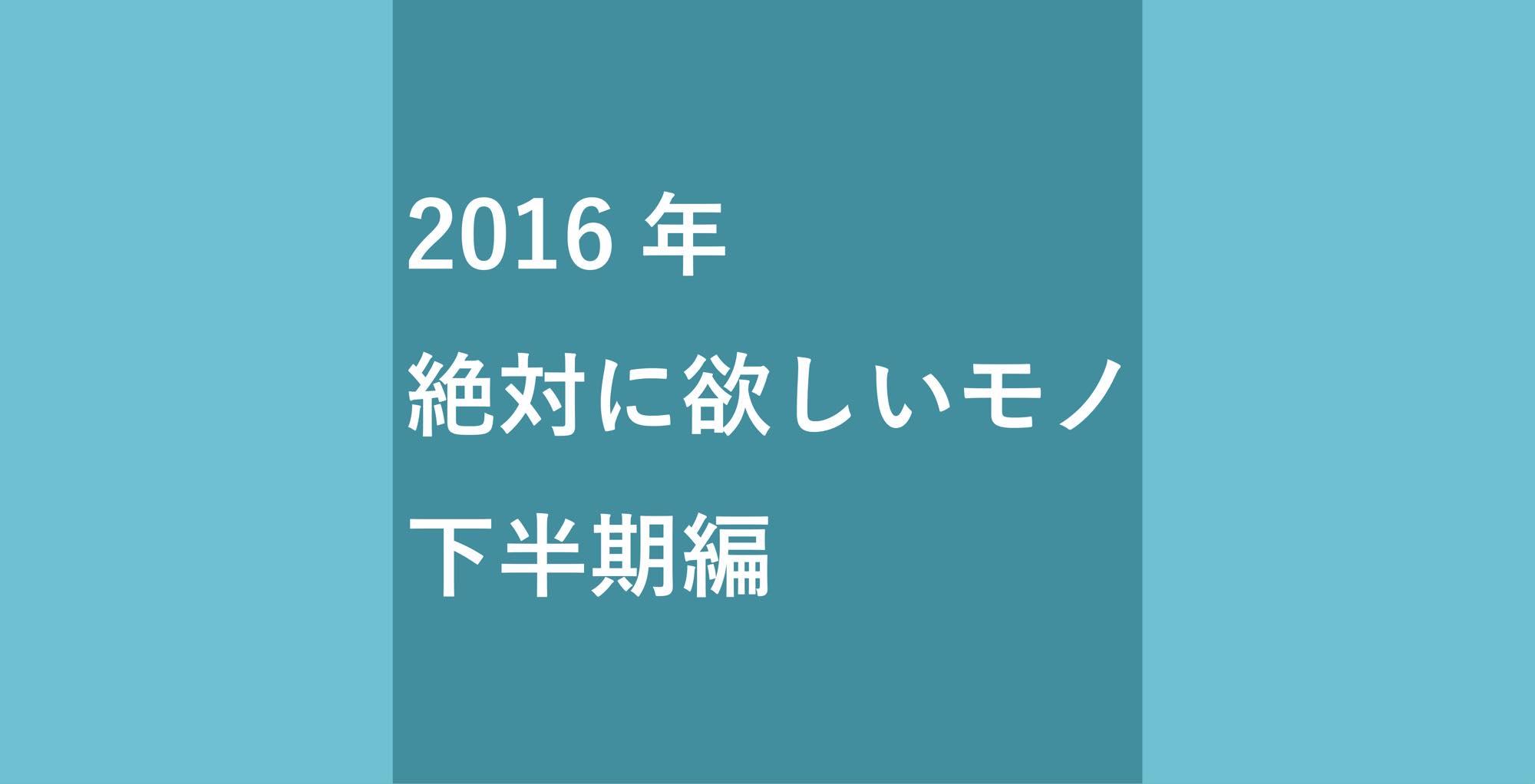 2016-buy2