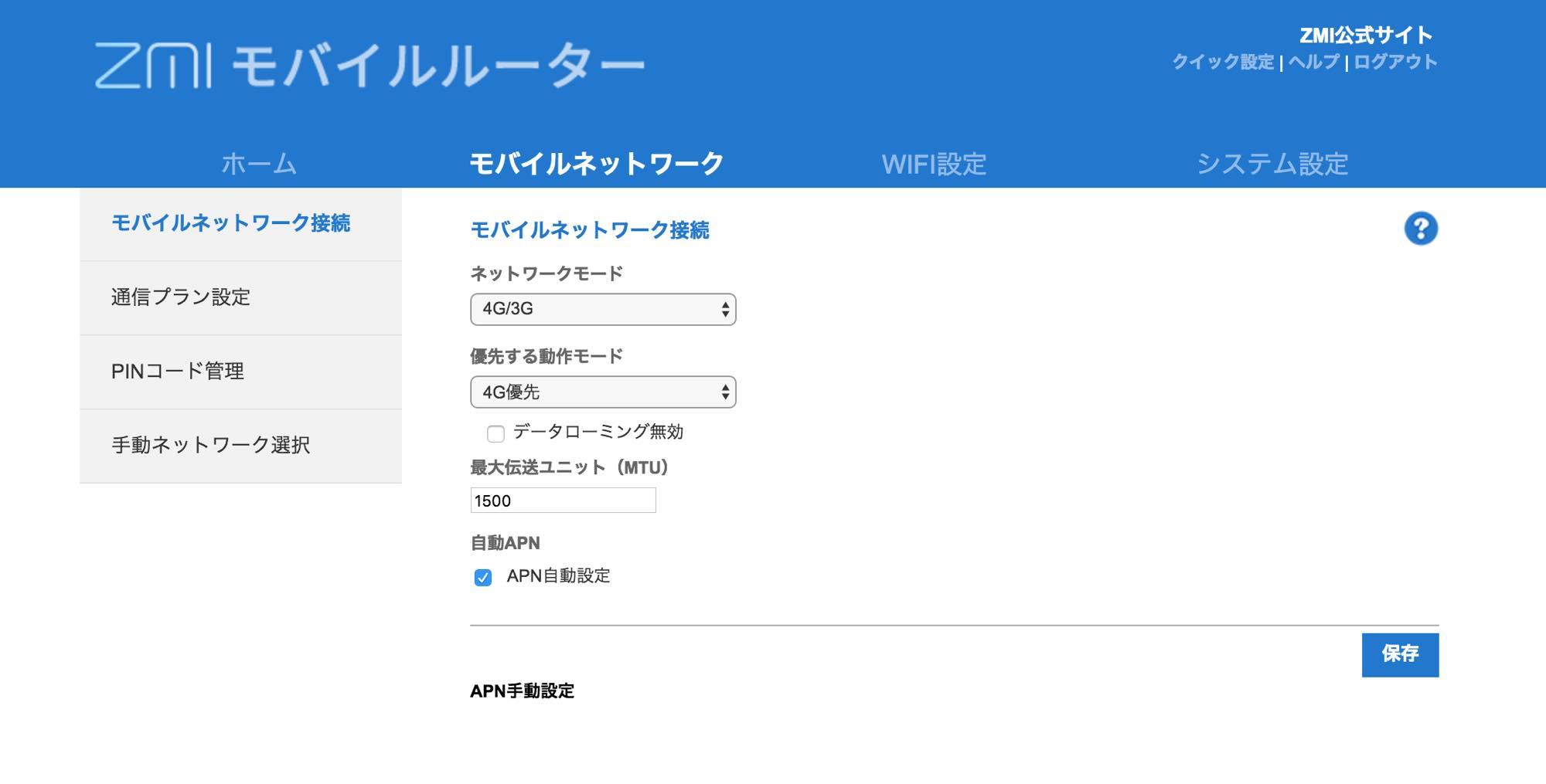 batterry-wifi20