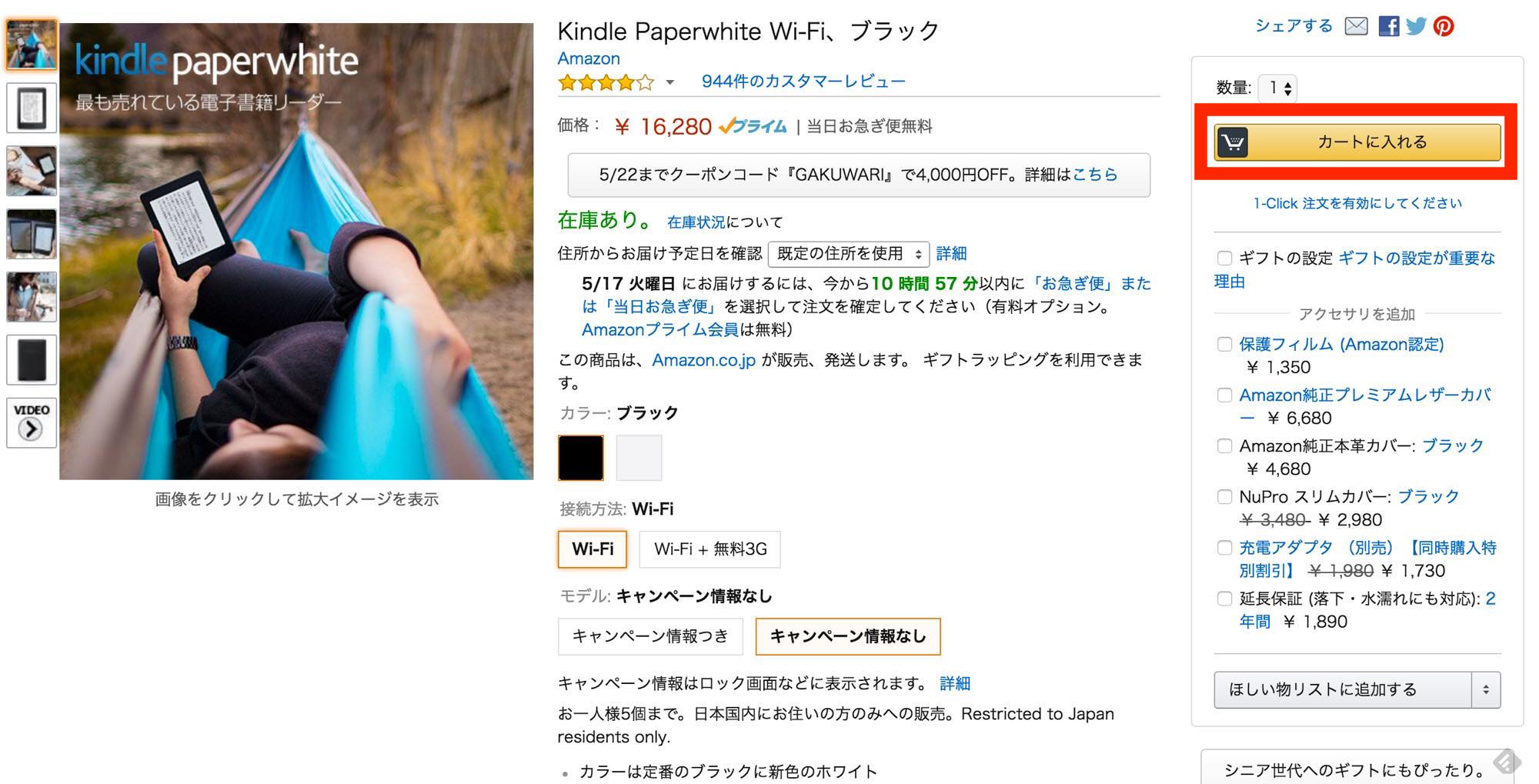 kindle-gakuwari1