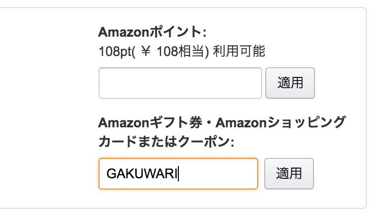 kindle-gakuwari3