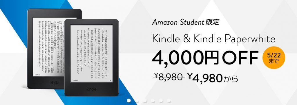 【5月22日まで】Kindle端末が学生限定4,000円オフで購入可能(Amazon Student加入者限定)。オススメはコレ!