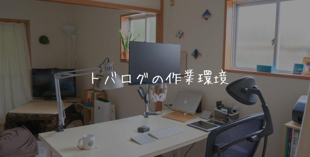 【ブロガー作業環境】トバログの自宅オフィスを公開!こんなデスク周りでブログ書いてます。